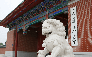 上海交通大学在职研究生