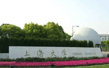 上海大学在职研究生