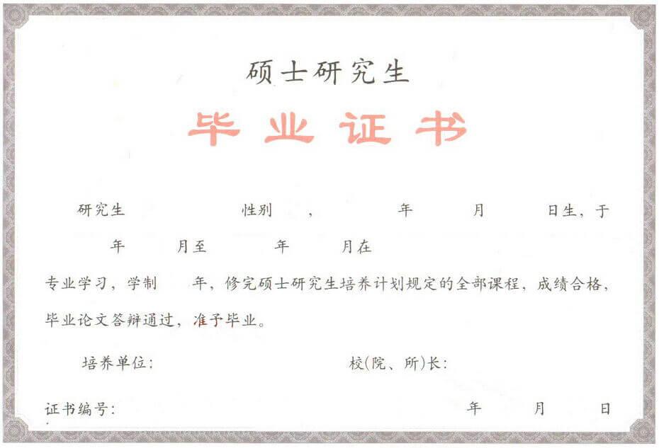 硕士研究生毕业证书