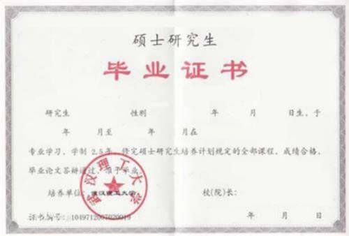 武漢理工大學畢業證書