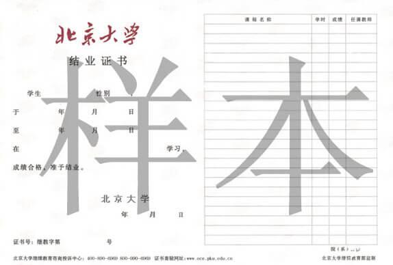 北京大学结业证书