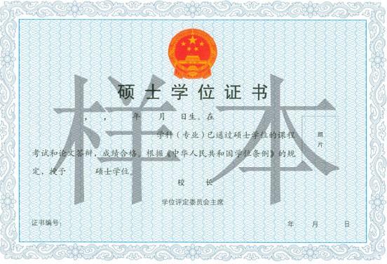 硕士学位证书