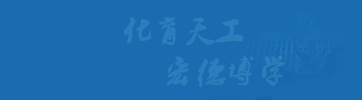 北京化工大学