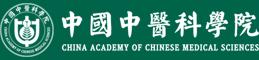 中国中医科学院在职研究生