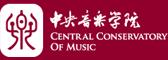 中央音乐学院在职研究生