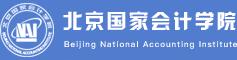 北京国家会计学院在职研究生