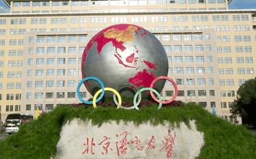 北京语言大学在职研究生