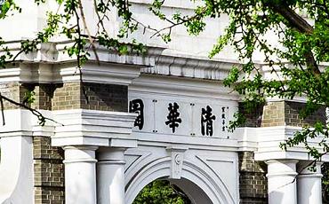 清华大学在职研究生