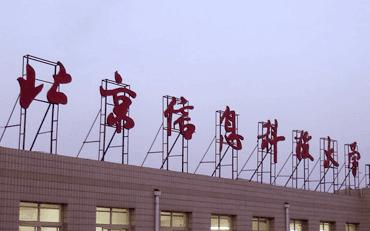 北京信息科技大学在职研究生