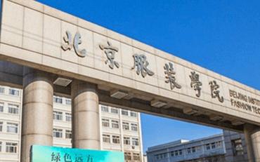 北京服装学院在职研究生