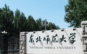 东北师范大学在职研究生