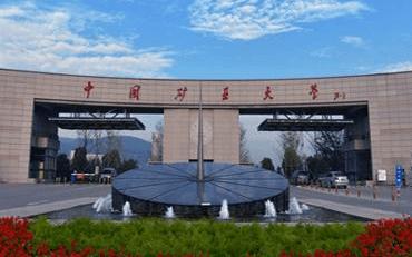 中国矿业大学在职研究生