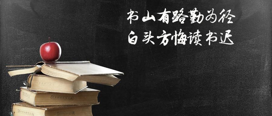 文学在职研究生