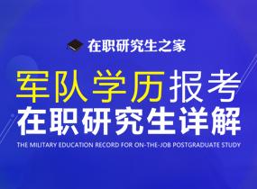 军队学历报考在职研究生