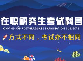 2019年在职研究生考试科目