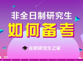 2019非全日制研究生备考指南