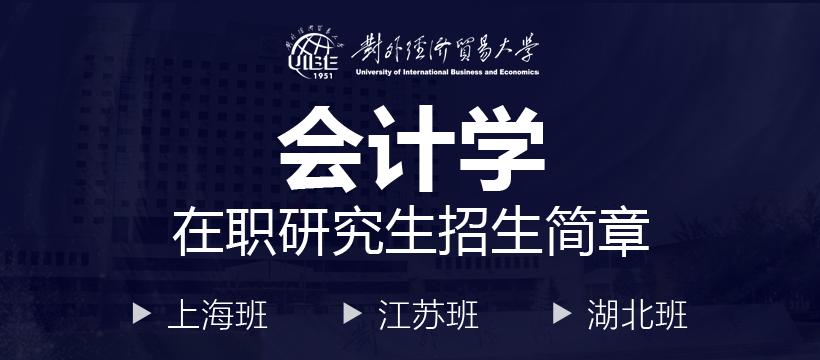对外经济贸易大学会计学在职研究生招生简章