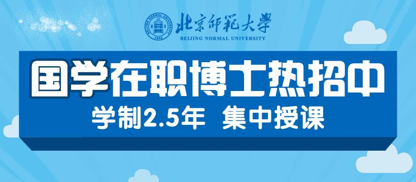 北京师范大学国学在职博士招生简章