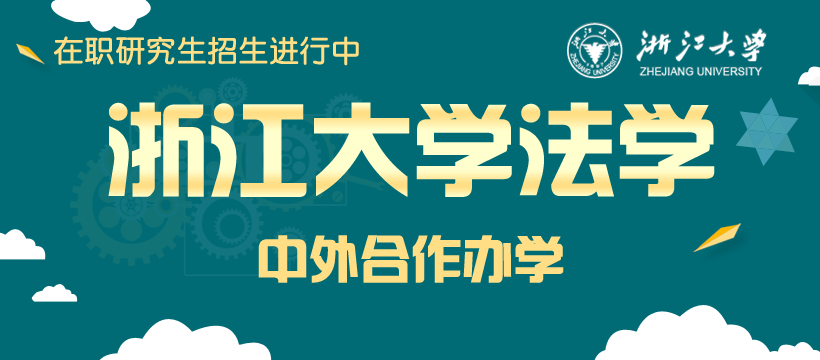 浙江大学法学(诉讼法方向)在职研究生招生简章