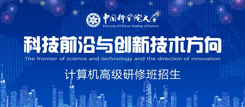 中国科学院大学科技前沿与创新技术高级研修班招生简章