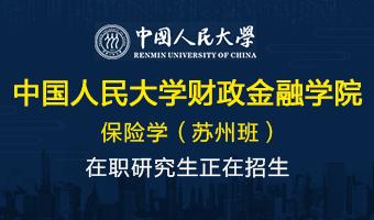 中国人民大学财政金融学院金融学在职研究生招生简章
