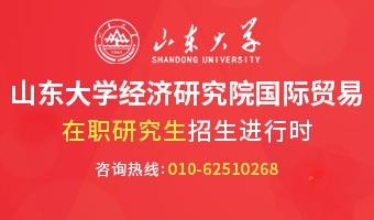 山东大学经济研究院国际贸易在职研究生招生简章