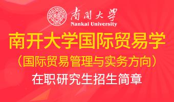 南开大学国际贸易学(国际贸易管理与实务方向)在职研究生招生简章