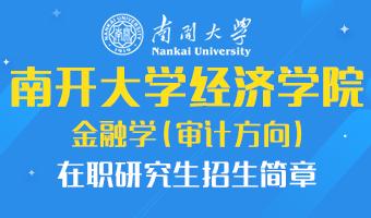 南开大学经济学院金融学(审计方向)在职研究生招生简章