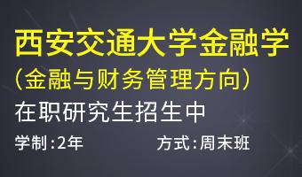 西安交通大学金融学(金融与财务管理方向)在职研究生招生简章