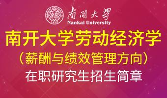 南开大学劳动经济学(绩效与薪酬管理方向)在职研究生招生简章