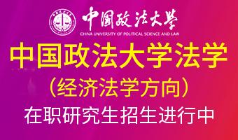 中国政法大学法学(经济法学方向)在职研究生招生简章