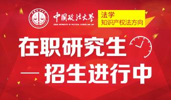 中国政法大学法学(知识产权法方向)在职研究生招生简章