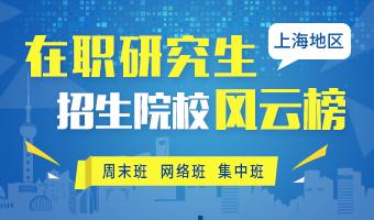 上海在职研究生招生院校汇总