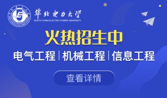 华北电力大学在职研究生热门专业火热招生中