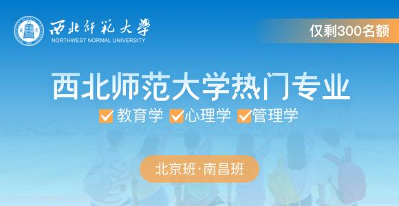 2021年西北师范大学在职研究生热门招生专业汇总篇(北京班&南昌班)