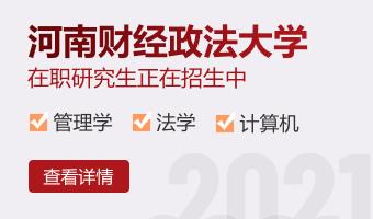 2021年河南财经政法大学在职研究生正在招生中