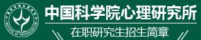 中国科学院心理研究所在职研究生招生简章