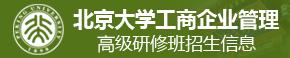 北京大学工商企业管理高级研修班招生简章