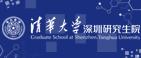 清华大学深圳清华大学研究院在职研究生