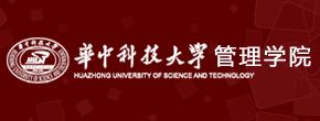 华中科技大学管理学院在职研究生