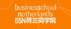 荷兰商学院中外合作办学