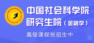 中国社会科学院金融学高级研修班