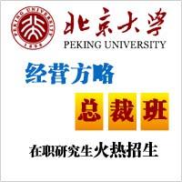 北京大学金融战略与商业模式CEO高级研修班招生简章