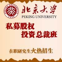 北京大学资本战略与投融资总裁研修班招生简章