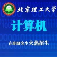 北京理工大学计算机应用技术与软件在职研究生招生简章