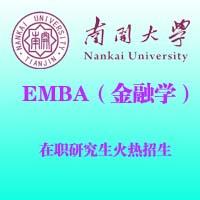 南开大学高级工商管理硕士(EMBA)(金融学方向)【北京班】在职研究生招生简章