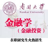 南开大学金融学(金融投资)【北京班】在职研究生招生简章