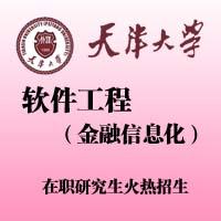 天津大学软件工程(金融信息化)【北京班】工程硕士在职研究生招生简章