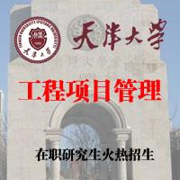 天津大学管理与经济学院(工程项目管理)【北京班】工程硕士在职研究生招生简章