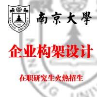 南京大学软件工程(企业架构设计)硕士在职研究生招生